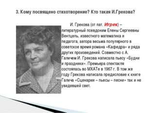 И. Грекова (от лат. Игрек) – литературный псевдоним Елены Сергеевны Вентцель