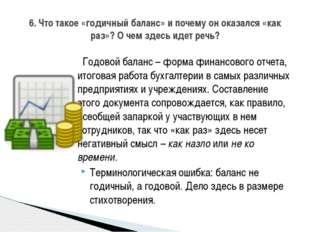 Годовой баланс – форма финансового отчета, итоговая работа бухгалтерии в сам