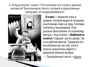 Козел – название игры в домино, которая ведется четырьмя участниками пара на