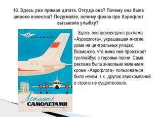 Здесь воспроизведена реклама «Аэрофлота», украшавшая многие дома на централь