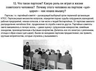 Партком, т.е. партийный комитет – руководящий выборный орган первичной орган