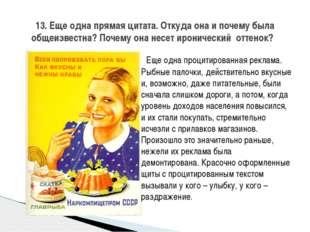 Еще одна процитированная реклама. Рыбные палочки, действительно вкусные и, в