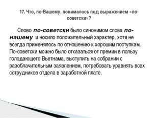 Слово по-советски было синонимом слова по-нашему и носило положительный хара