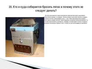 До конца шестидесятых годов в московском наземном транспорте существовала си