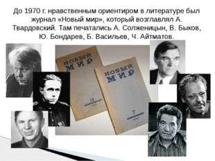 До 1970 г. нравственным ориентиром в литературе был журнал «Новый мир», котор