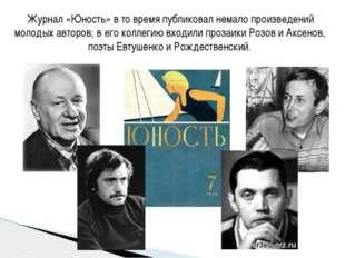Журнал «Юность» в то время публиковал немало произведений молодых авторов; в