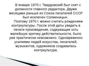 В январе 1970 г. Твардовский был снят с должности главного редактора. Двумя