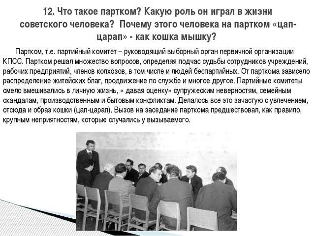 Партком, т.е. партийный комитет – руководящий выборный орган первичной орган...