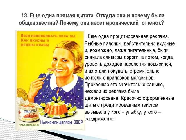 Еще одна процитированная реклама. Рыбные палочки, действительно вкусные и, в...