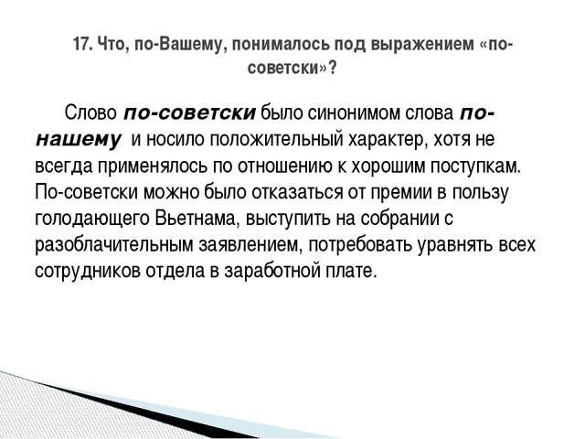 Слово по-советски было синонимом слова по-нашему и носило положительный хара...