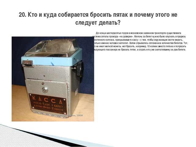 До конца шестидесятых годов в московском наземном транспорте существовала си...