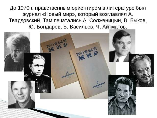 До 1970 г. нравственным ориентиром в литературе был журнал «Новый мир», котор...