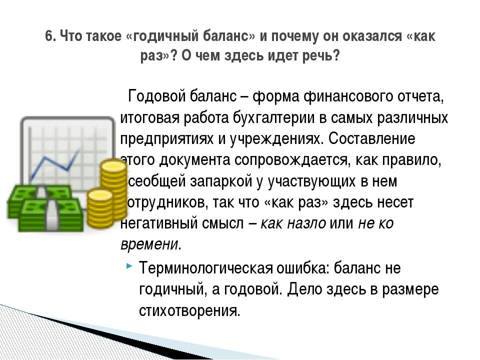 Годовой баланс – форма финансового отчета, итоговая работа бухгалтерии в сам...