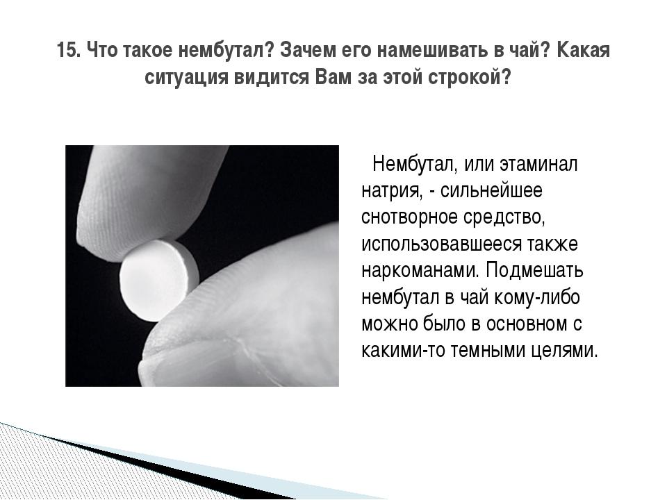 Нембутал, или этаминал натрия, - сильнейшее снотворное средство, использовав...