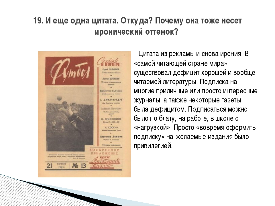 Цитата из рекламы и снова ирония. В «самой читающей стране мира» существовал...