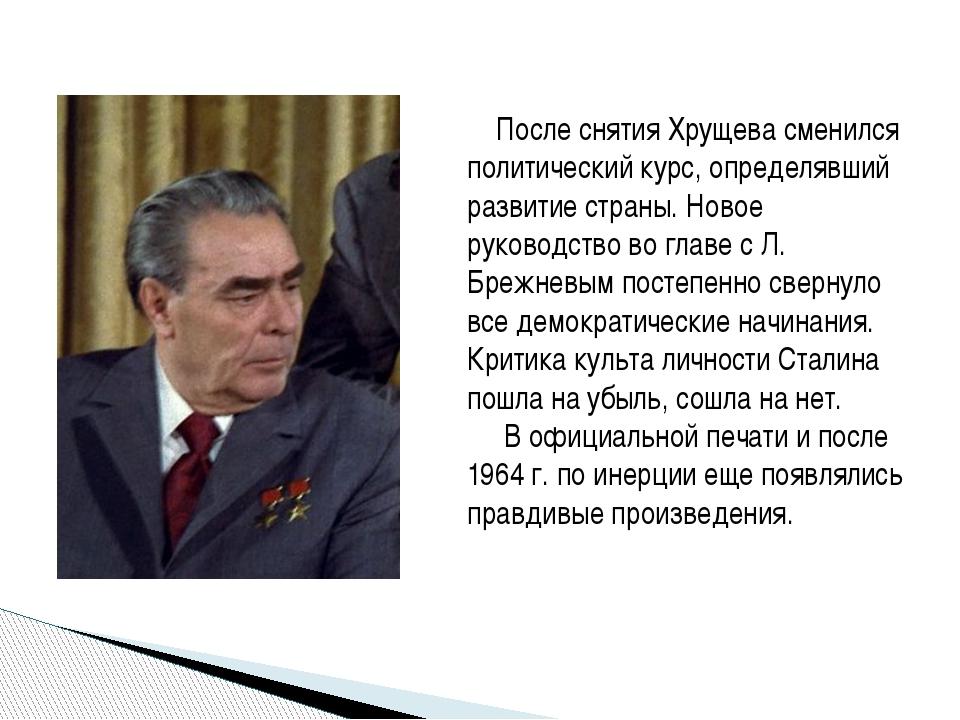 После снятия Хрущева сменился политический курс, определявший развитие стран...