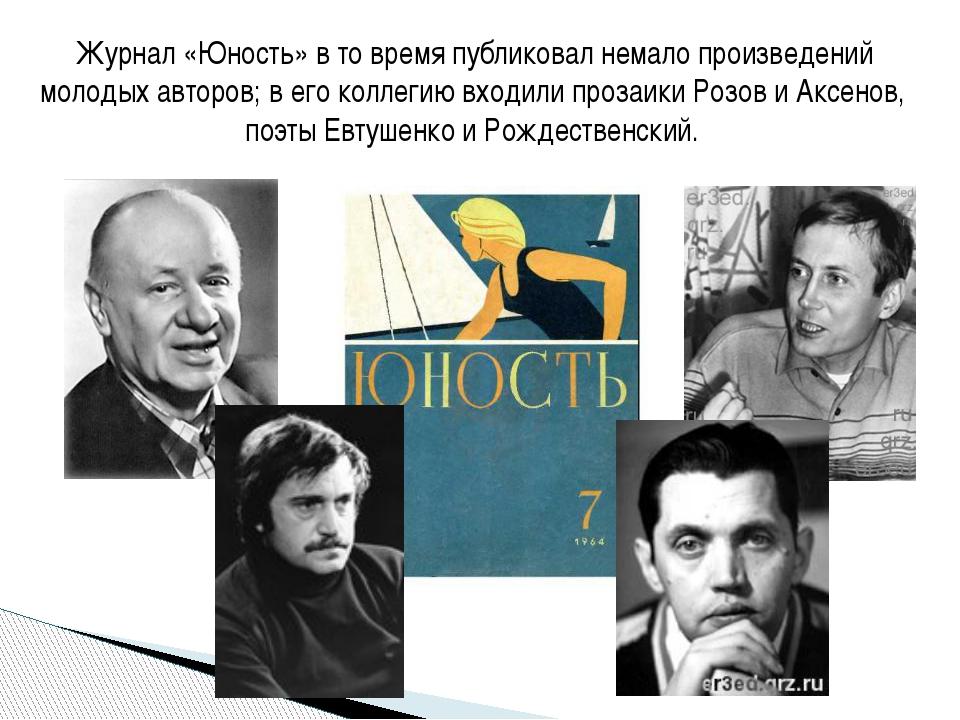 Журнал «Юность» в то время публиковал немало произведений молодых авторов; в...