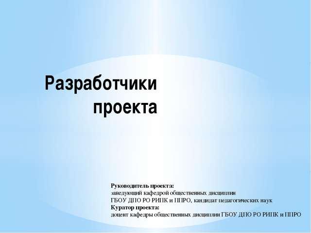 Разработчики проекта Руководитель проекта: заведующий кафедрой общественных...