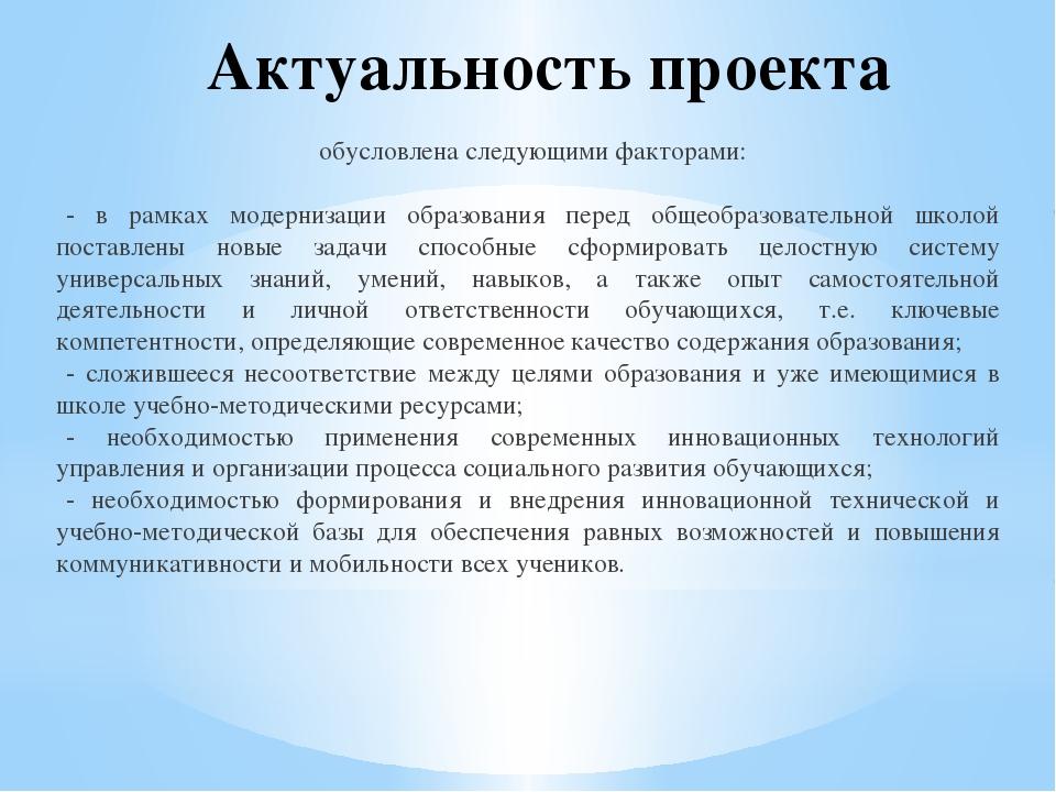 Актуальность проекта обусловлена следующими факторами: - в рамках модернизаци...