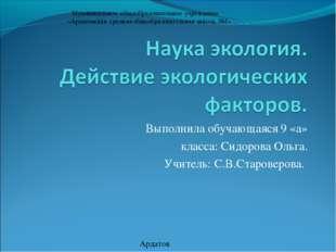 Выполнила обучающаяся 9 «а» класса: Сидорова Ольга. Учитель: С.В.Староверова.