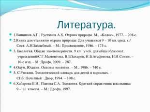 Литература. 1.Банников А.Г., Рустамов А.К. Охрана природы. М., «Колос», 1977