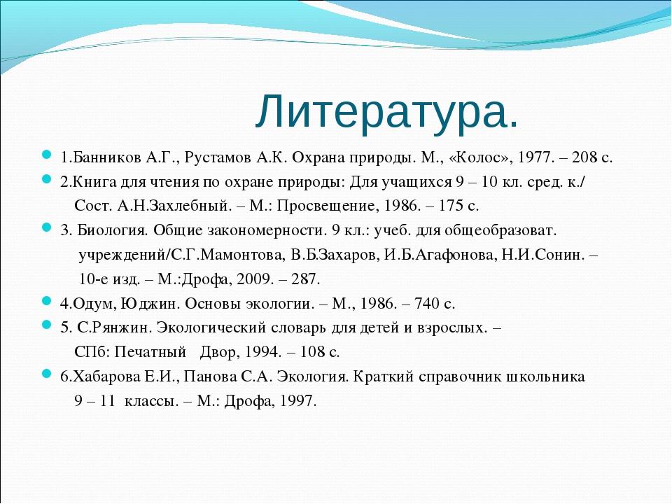 Литература. 1.Банников А.Г., Рустамов А.К. Охрана природы. М., «Колос», 1977...