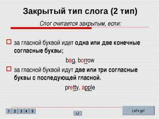 Закрытый тип слога (2 тип) Слог считается закрытым, если: за гласной буквой и