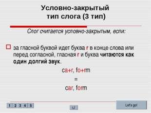 Условно-закрытый тип слога (3 тип) Слог считается условно-закрытым, если: за