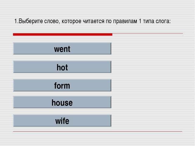1.Выберите слово, которое читается по правилам 1 типа слога: went hot form ho...