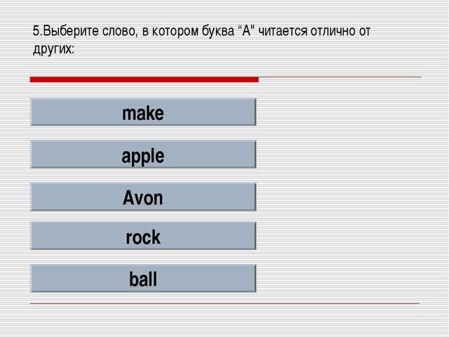 """5.Выберите слово, в котором буква """"A"""" читается отлично от других: make apple..."""