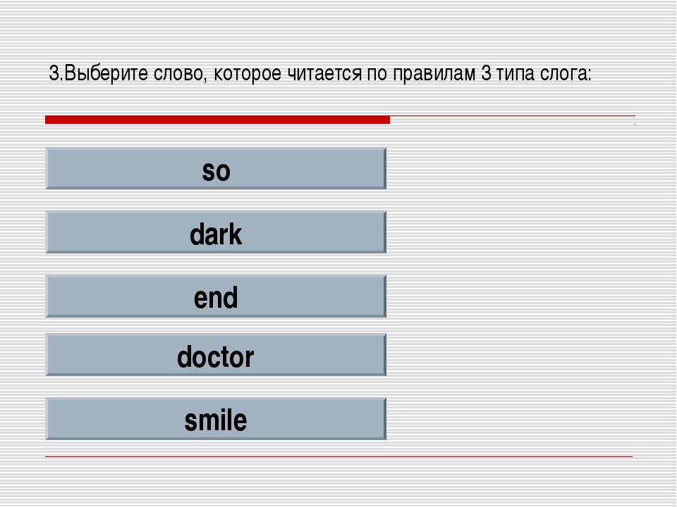 3.Выберите слово, которое читается по правилам 3 типа слога: so dark end doct...