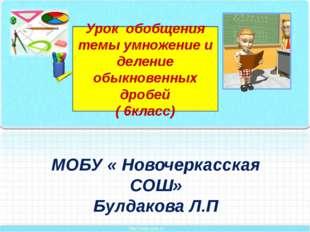 МОБУ « Новочеркасская СОШ» Булдакова Л.П Урок обобщения темы умножение и деле