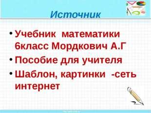 Источник Учебник математики 6класс Мордкович А.Г Пособие для учителя Шаблон,