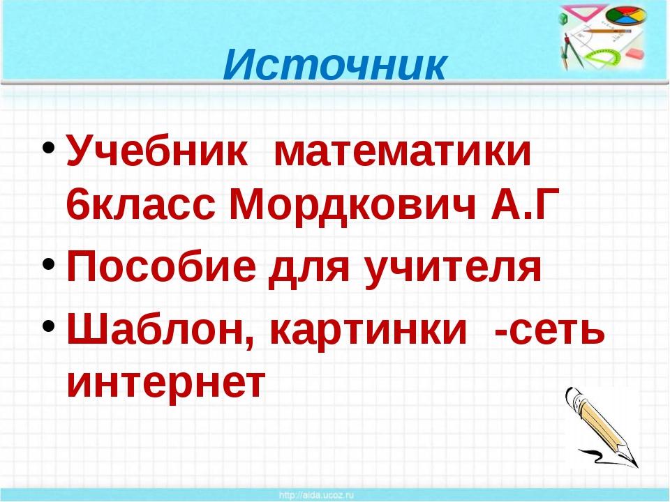 Источник Учебник математики 6класс Мордкович А.Г Пособие для учителя Шаблон,...