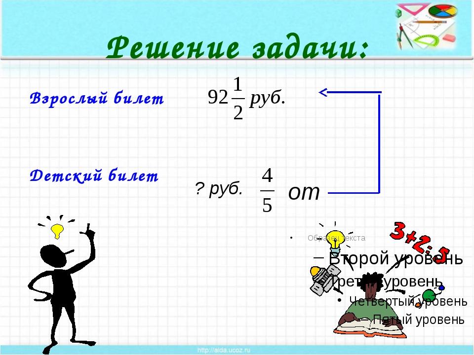 Решение задачи: Взрослый билет Детский билет ? руб. от
