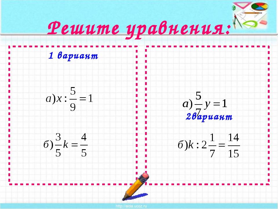 Решите уравнения: 1 вариант 2вариант