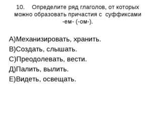 10.Определите ряд глаголов, от которых можно образовать причастия с суффикса