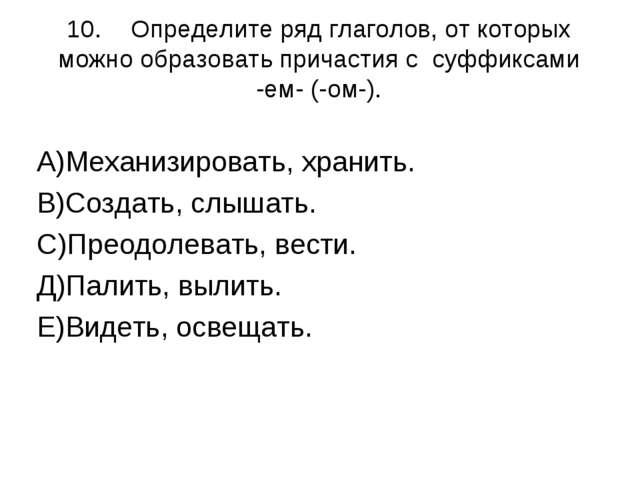 10.Определите ряд глаголов, от которых можно образовать причастия с суффикса...