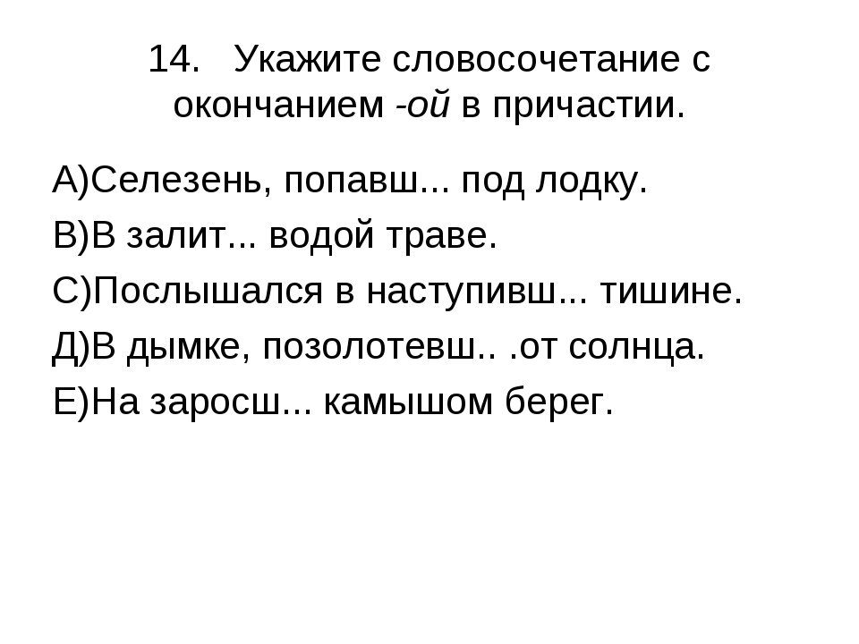 14.Укажите словосочетание с окончанием -ой в причастии. А)Селезень, попавш.....