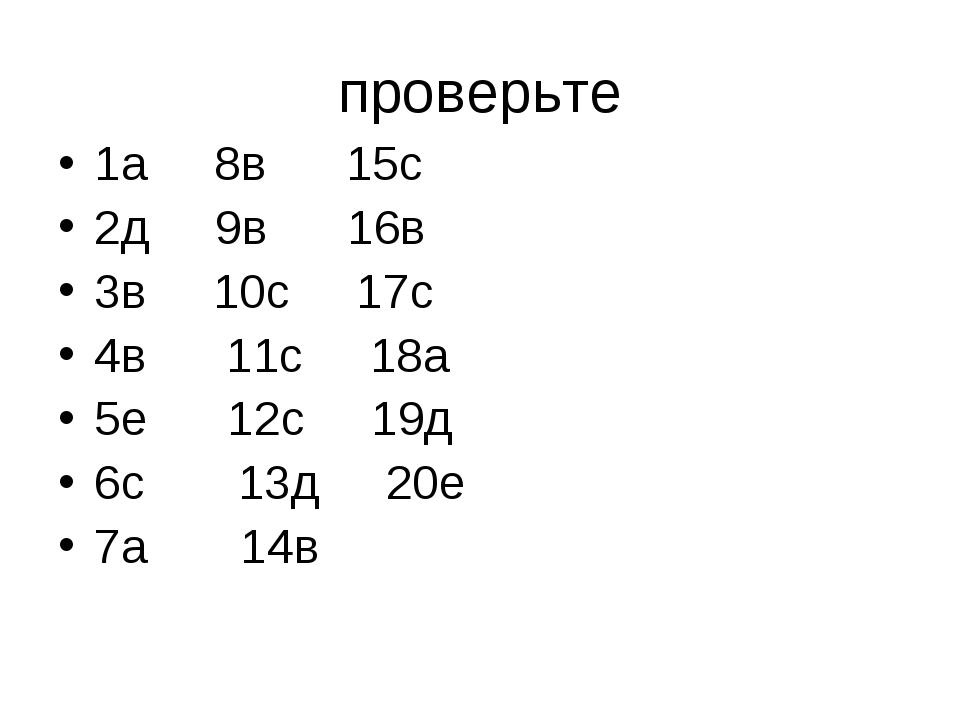 проверьте 1а 8в 15с 2д 9в 16в 3в 10с 17с 4в 11с 18а 5е 12с 19д 6с 13д 20е 7а...