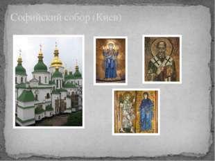 Софийский собор (Киев)