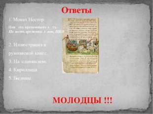 1. Монах Нестор. 2. Иллюстрация в рукописной книге. 3. На славянском. 4. Кири