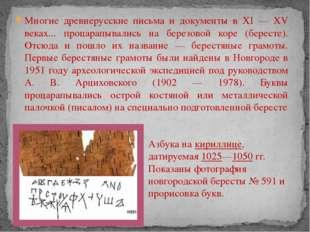Многие древнерусские письма и документы в XI — XV веках... процарапывались на