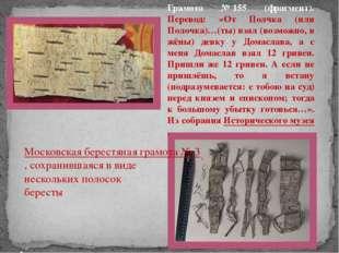 . Московская берестяная грамота № 3, сохранившаяся в виде нескольких полосок