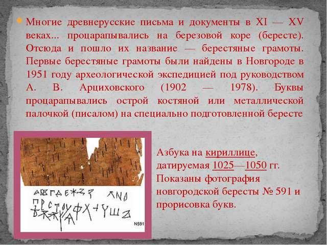 Многие древнерусские письма и документы в XI — XV веках... процарапывались на...