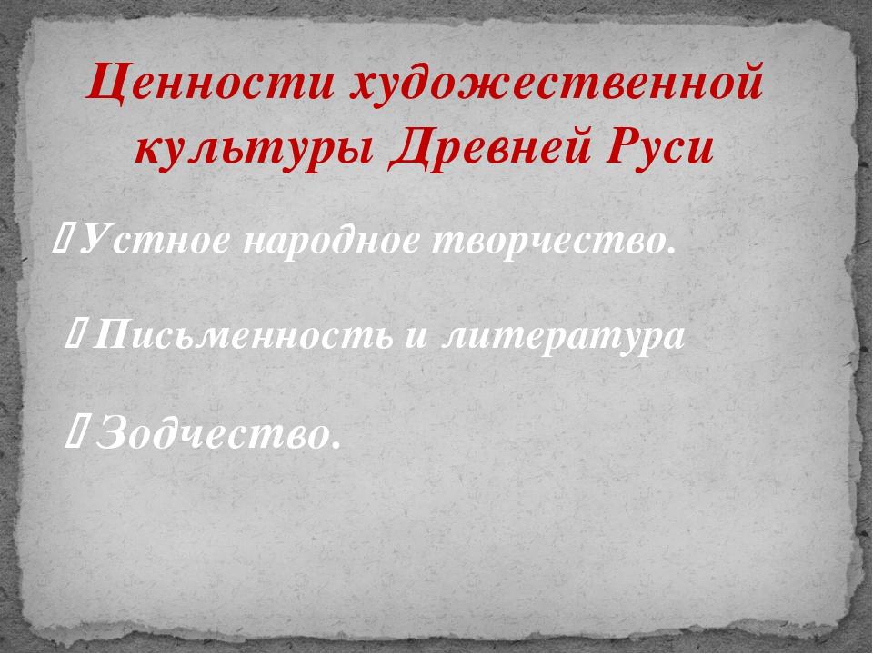  Устное народное творчество.  Письменность и литература  Зодчество. Ценнос...