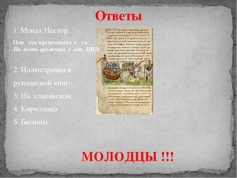 1. Монах Нестор. 2. Иллюстрация в рукописной книге. 3. На славянском. 4. Кири...