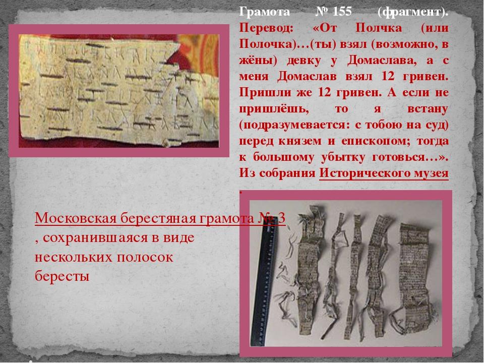 . Московская берестяная грамота № 3, сохранившаяся в виде нескольких полосок...