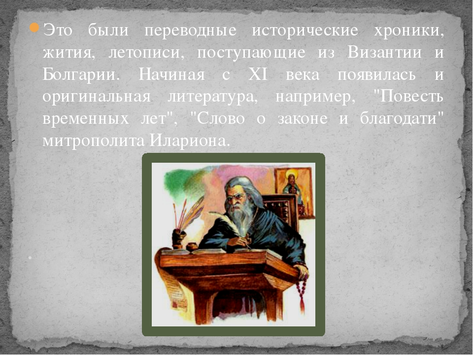 Это были переводные исторические хроники, жития, летописи, поступающие из Виз...