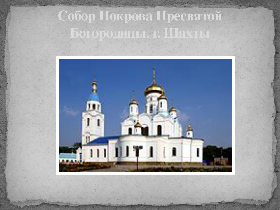 Собор Покрова Пресвятой Богородицы. г. Шахты